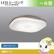 [予約]LEC-CH820CJ 日立 LED和風シーリングライト 和風タイプ ~8畳【カチット式】