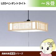 [予約]LEP-CA805EJ 日立 LED和風ペンダント 高級和風木枠シリーズ ~8畳【コード吊】