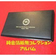 24K 純金箔紙幣コレクションアルバム 1万円札 1億円札 など 金箔紙幣6枚セットアルバム