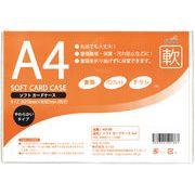 ソフトカードケースA4 435-08