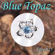 CSs 11-0237 ◆ Silver925 シルバー  リング フラワー ブルートパーズ  9号