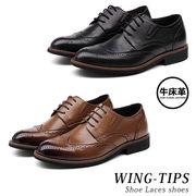 牛床革 ウイングチップ メンズシューズ 紳士用 メンズ 靴 フォーマル ビジネス カジュアル レザー