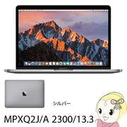 Apple 13.3インチノートパソコン MacBook Pro MPXQ2J/A 2300/13.3 [スペースグレイ] 128GB