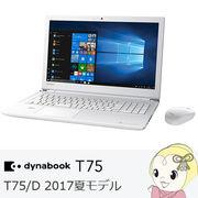PT75DWP-BJA2 東芝 ノートパソコン 15.6型 dynabook T75/D フルHD液晶・指紋認証 2017夏モデル リュク・