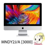 Apple 21.5インチデスクトップパソコン iMac Retina 4Kディスプレイモデル MNDY2J/A [3000]