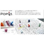 カミテリアKamiterior ポピット【POPit】 8種類