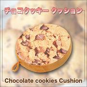 ◆本物そっくり!!◆美味しそうなスイーツクッション/チョコクッキー・ホットケーキ 2種