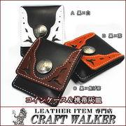 ◆コインケース&携帯灰皿◆小銭入れ ウォレット ◆全9種◆