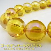 ゴールデンオーラクリスタル(濃いめ)【丸玉】12mm【天然石ビーズ・パワーストーン・ネコポス配送可】