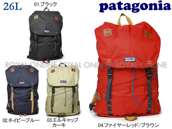 【パタゴニア】 47956 パタゴニア バックパック アーバー パック26L 全4色 メンズ&レディース