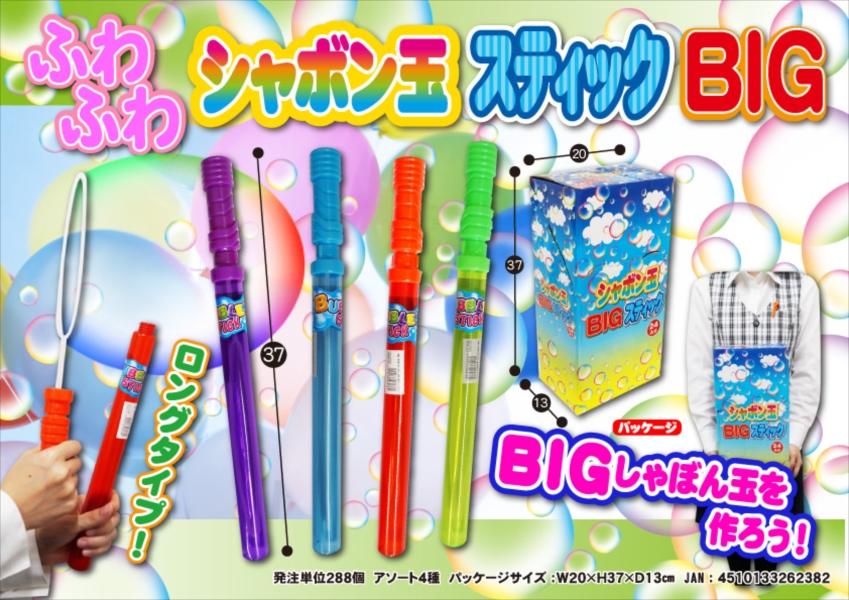 ふわふわシャボン玉スティック BIGサイズ /シャボン玉 おもちゃ BIGサイズ