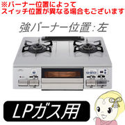 【LPガス用・左強火力】 ノーリツ ガステーブル ピッタリフィット NLW2261TCBSGL LP 無水両面焼グリル