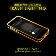アイフォン用 光るスマホカバー バンパーカバー クリアカバー iPhone6/6S iPhone6Plus/6SPlus