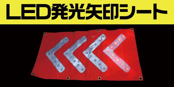 防災 災害 工事 LED発光矢印シート 工事現場 交通整理 LED矢印板 事故防止 LEDライト 夜間工事 作業現場
