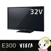 TH-32E300 パナソニック 32V型デジタルハイビジョン 液晶テレビ ビエラ 2チューナー 外付HDD対応