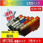 HP178XL 増量タイプ (ヒューレット・パッカード ) 5色セット ICチップ付 【太いBKは純正同様顔料】