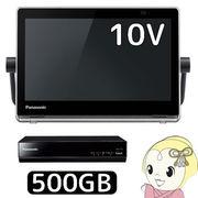 UN-10T7-K パナソニック 10V型ポータブルテレビ 500GB HDDレコーダー付 プライベートビエラ