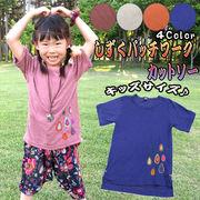 しずくパッチワークTシャツ キッズサイズ110~130