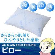 【メーカー直送】JKプラン Air fourth COLD FEELINGピロー ASI-0002-WH