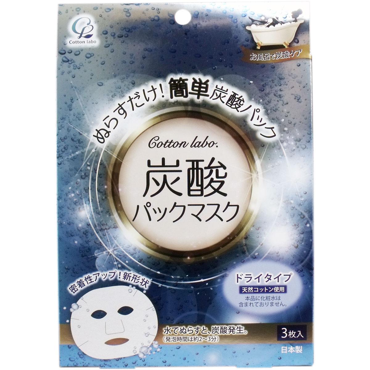 [12月25日まで特価]炭酸パックマスク 3枚入