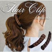 BC137997◆即納◆簡単なヘアアレンジ 編まれたウィッグ姿 かつら バナナヘアクリップ