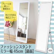 【直送可】ファッションスタンドミラー鏡面WH