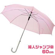 【限定大特価!!】 婦人ジャンプ傘 60cm  /カラー ジャンプ傘 特価