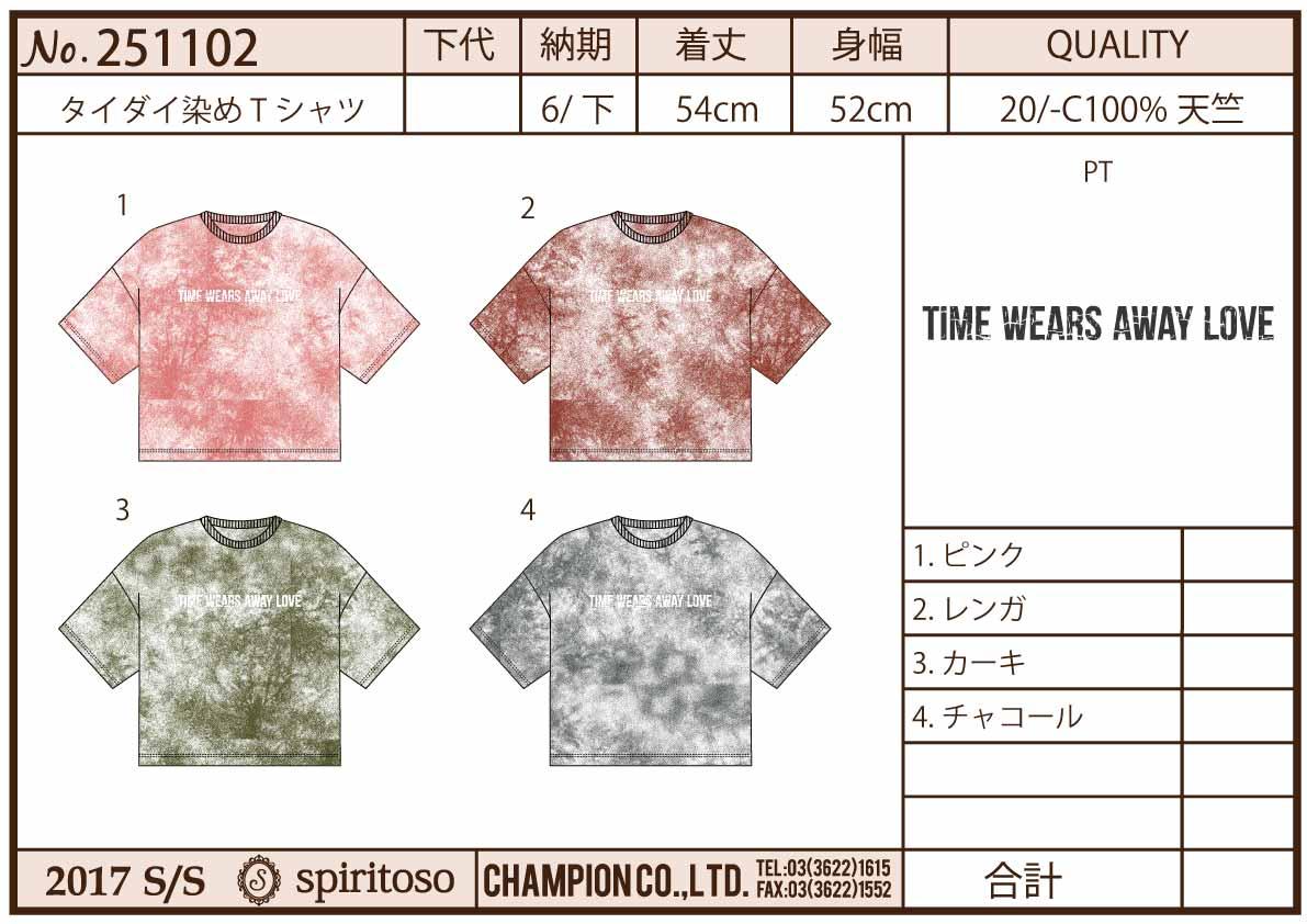 タイダイ染めTシャツ(TIME WEARS)
