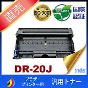 dr-20j dr20j ドラム 20J ブラザー brother 汎用ドラムユニット