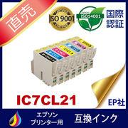 IC21 IC7CL21 ICBK21 ICC21 ICM21 ICY21 ICLC21 ICLM21 ICDY21 互換インク EPSON