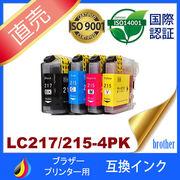 LC217/215-4PK LC217BK LC215C LC215M LC215Y 互換インク brother 最新バージョンICチップ付