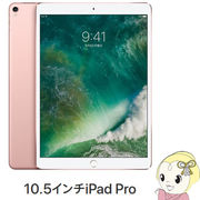 Apple iPad Pro 10.5インチ Wi-Fi 512GB MPGL2J/A [ローズゴールド]
