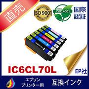 IC70 IC6CL70L 増量 ICBK70L ICC70L ICM70L ICY70L ICLC70L ICLM70L 互換インク EPSON