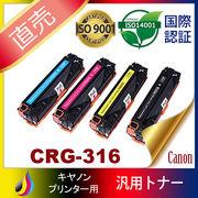 CRG-316 CRG316 4色 キヤノン Canon 汎用トナー CRG-316BK CRG-316C CRG-316M CRG-316Y