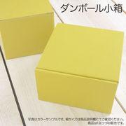 ダンボール小箱1551