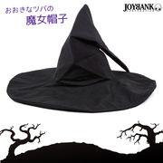 おおきなツバの魔女帽子【ハット/魔女っ子/ハロウィン】