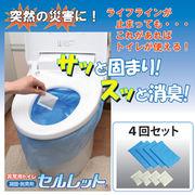 後藤 非常用トイレ「セルレット」4回分 袋付き 870237