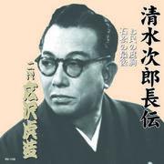 広沢虎造(二代目) 清水次郎長伝 二代広沢虎造 お民の度胸・石松の最後 CD