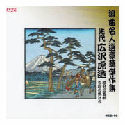 広沢虎造(先代) 浪曲名人選豪華傑作集(追分三五郎、他) CD