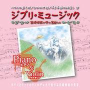 OUI&RIO ジブリ・ミュージック Piano&Violin CD