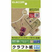 エレコム クラフト紙(標準・ハガキサイズ) EJK-KRH50
