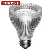 YAZAWA 【10個セット】 ビーム形LEDランプ(昼白色相当) LDR8NWX10