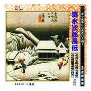 広沢虎造(先代) 清水次郎長伝(石松と小松原村七五郎、石松間魔堂の騙し討ち) CD