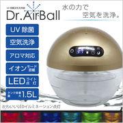 UV搭載空気洗浄器 Dr.Airball【金】