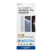 サンワサプライ ノート用シリコンキーボードカバー(MacbookProTouchBar非搭