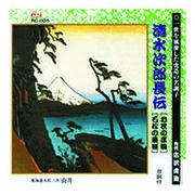 広沢虎造(先代) 清水次郎長伝(お民の度胸、石松の最後) CD