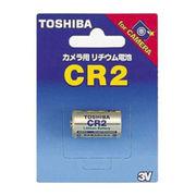 TOSHIBA(東芝) カメラ用リチウム電池 CR2G