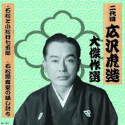 二代 広沢虎造 大傑作選 清水次郎長 巻ノ四 CD
