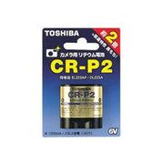 TOSHIBA(東芝) カメラ用リチウム電池 CR-P2G