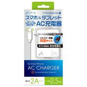 エアージェイ AC充電器2A FOR タブレット&スマホ 2.5M WH AKJ-RV72